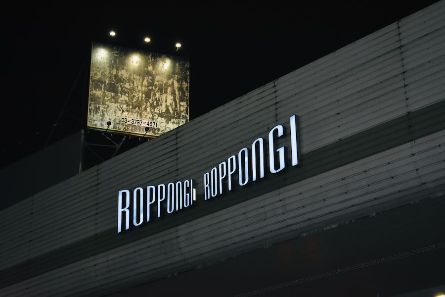 Cosa vedere a Tokyo Giappone: Roppongi Hills