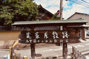 Quartiere Nagamachi (Kanazawa) | Cosa fare e vedere a Kanazawa