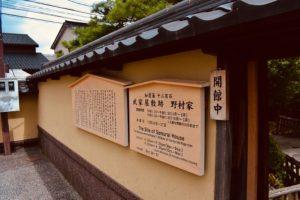 Quartiere Nagamachi Samurai House - Kanazawa | Cosa fare e vedere a Kanazawa